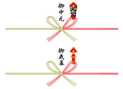 お中元とお歳暮では当然、熨斗(のし)の表書きも違う