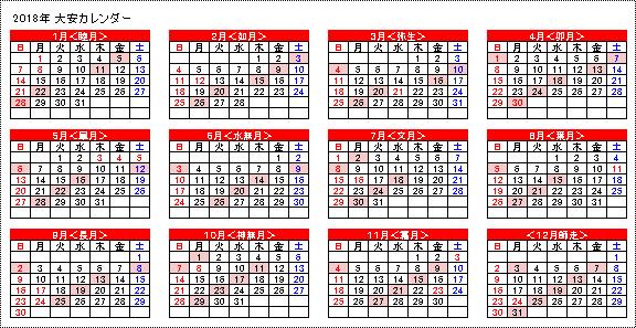 2018 大安カレンダー
