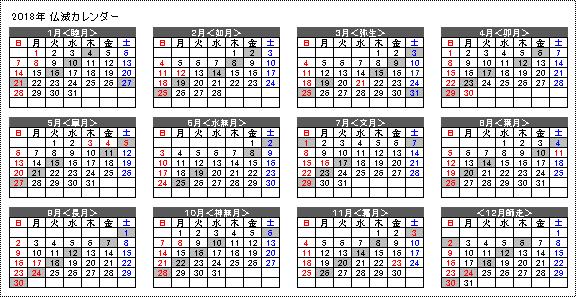 2018 仏滅カレンダー