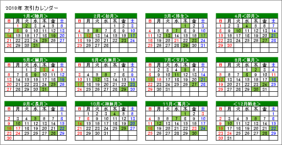 2018 友引カレンダー