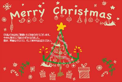 会社の人や、取引先などにクリスマスカードを贈りたい、という方におすすめ