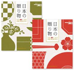 日本の魅力満載!日本の贈り物
