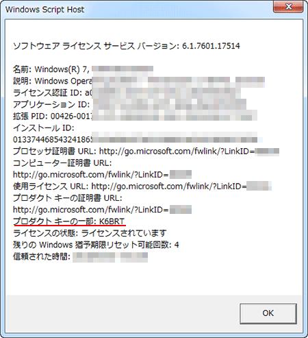 現状のPC上からは正確なプロダクトキーを確認することはできません。