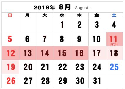2018年の世間のお盆休み