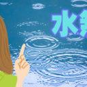 水無月の言葉の由来や意味