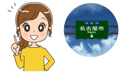 名古屋はカップルのデートでの行先として人気地域ですよね。