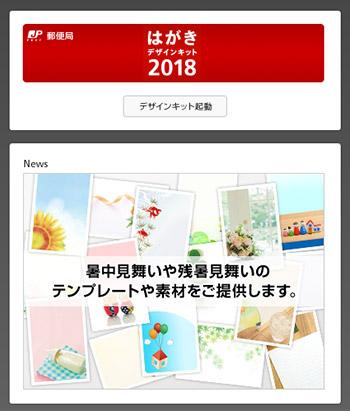 郵便局無料アプリ はがきデザインキット