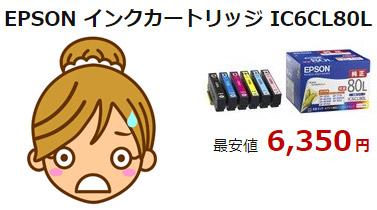 プリンターのインクって純正だと3000~5000円