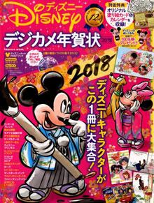 ディズニー・デジカメ年賀状2019