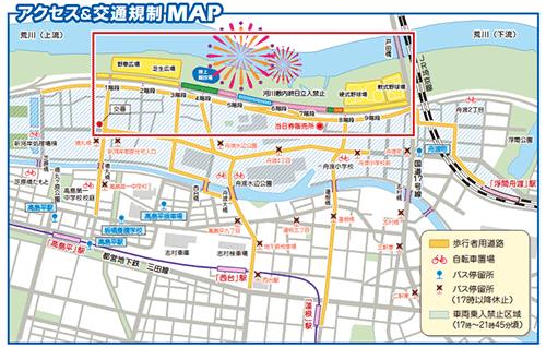 花火会場へのアクセスMAP
