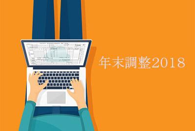 申告・納税手続→税務手続の案内→源泉所得税関係