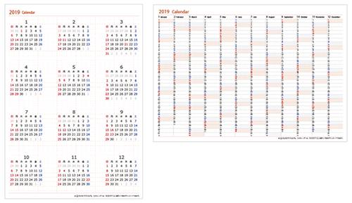 カレンダー2019エクセル 無料ダウンロードサイトまとめ版