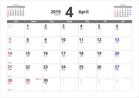 単月 4月始まり