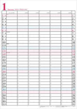 ちびむすカレンダー