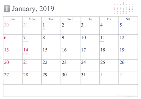 ハッピーカレンダー2019