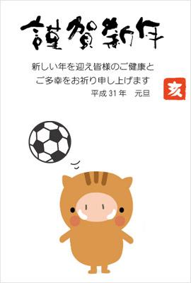 わんパグのポップな猪サッカー