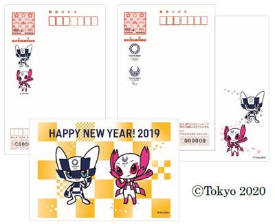 東京2020大会年賀葉書