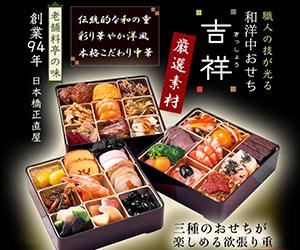 東京正直屋のおせち料理