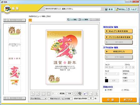 エプソン専用アプリ 作成画面の画像3