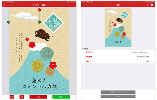 年賀状作成 無料アプリ 画像8