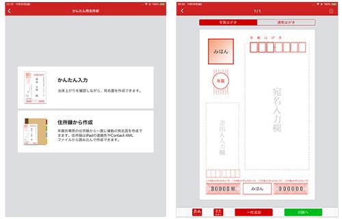 年賀状作成 無料アプリ 画像5