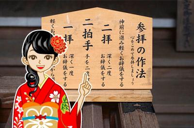 神社でお参りするにあたっての、願掛けの仕方や、お賽銭の額や入れ方などの詳しい作法を知っていますか?