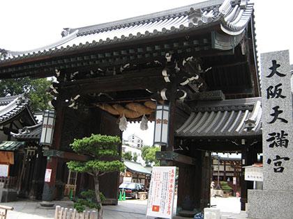 合格祈願には欠かせない存在とされている、大阪天満宮