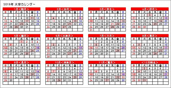 2019 大安カレンダー