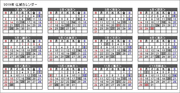 2019 仏滅カレンダー