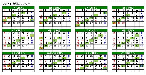 2019 友引カレンダー