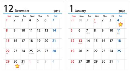 12月のカレンダー、翌年1月のカレンダーでチェック