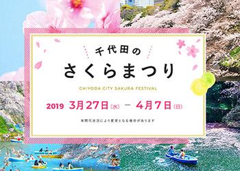 2019年3月27日(水)~4月7日(日)