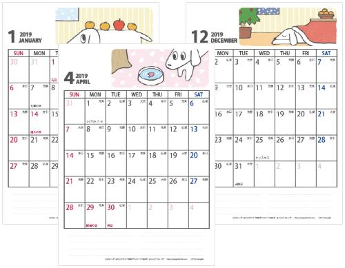 かわいい無料カレンダー2019 画像6
