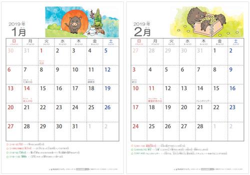 かわいい無料カレンダー2019 画像7