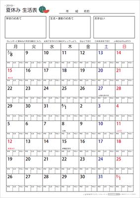 ちびむすドリルの夏休みカレンダー