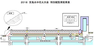 宮島水中花火大会 有料観覧席MAP