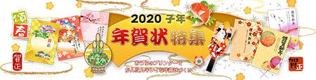 キヤノン子年年賀状テンプレートはCreative Parkから無料DL