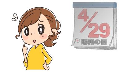 2020年のGWは「昭和の日の祝日が、今年は無くなってしまうのでは…?」