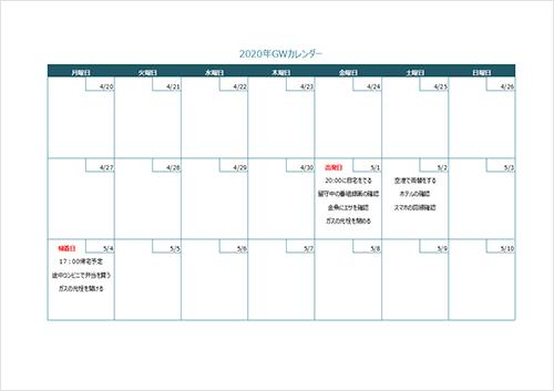 EXcel形式で2020年の用のゴールデンウィークカレンダーを作成