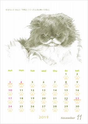 はなふさ あんにの猫カレンダー