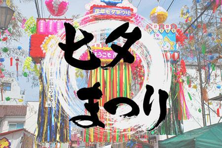 茂原七夕まつりは平塚・狭山とともに関東三大七夕まつりの一つ