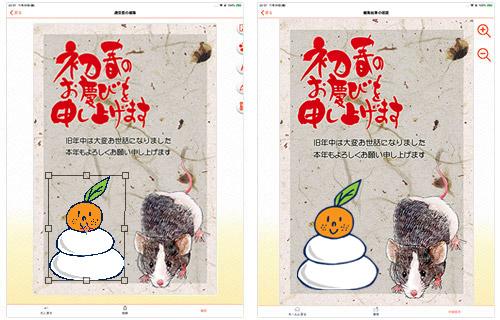 年賀状作成 無料アプリ 画像3