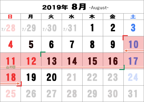 2019お盆休みカレンダー