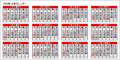 2020 大安カレンダー