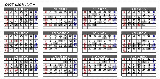 2020 仏滅カレンダー
