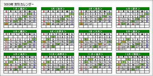 2020 友引カレンダー