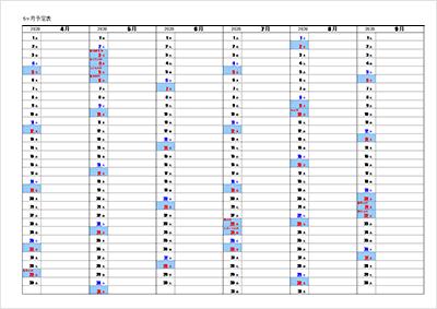 スケジュール管理には最適なカレンダー