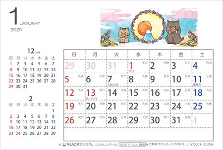 犬の可愛いイラスト入りカレンダー
