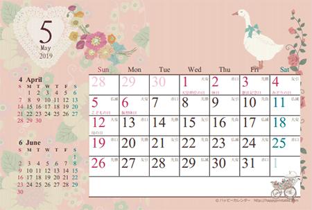 アンティークガーリーな可愛いカレンダー