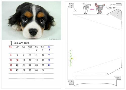 かわいいカレンダー画像2